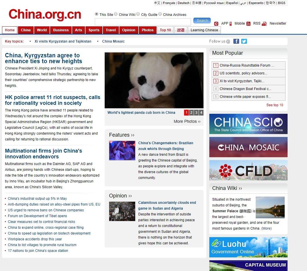 china.com en inglés