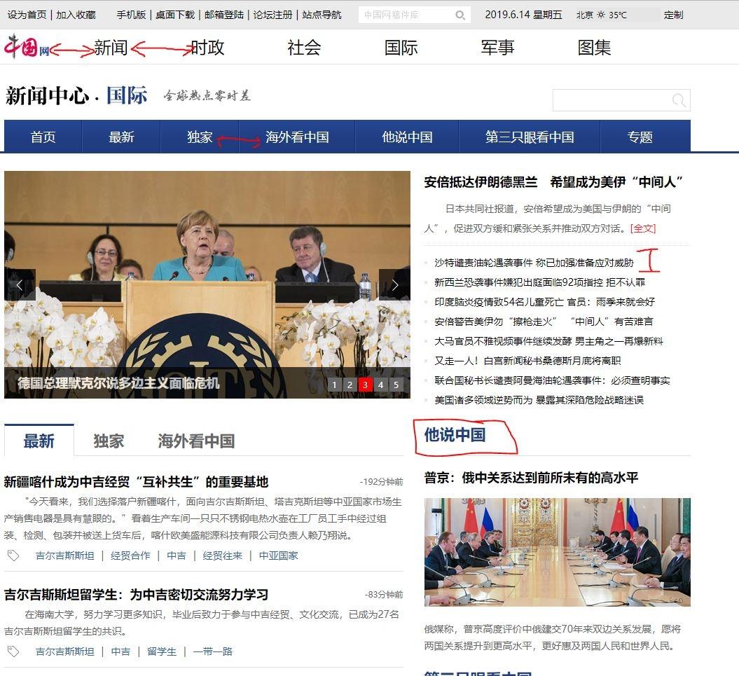 china.com en inglés otra vez